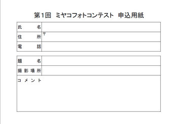 フォトコン申込書.jpg