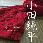 小田純平.jpg