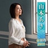 山本あき全曲集.jpg