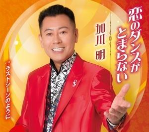 加川明 恋のダンス.jpg