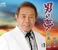北島三郎 男の夢.jpg