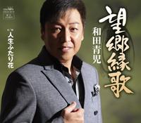 和田青児 望郷縁歌.jpg