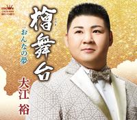大江裕 檜舞台.jpg