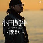 小田純平 Cover.jpg