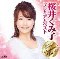 桜井くみ子 プレミアムベスト.jpg