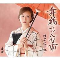 椎名佐千子 舞鶴おんな雨.jpg