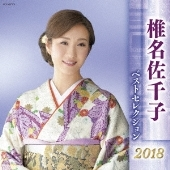 椎名佐千子ベストセレクション2018.jpg