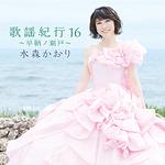 水森かおり 歌謡紀行16.jpg
