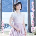 水森かおり 水に咲く花・支笏湖へ B.jpg