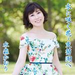 水森かおり 水に咲く花・支笏湖へ D.jpg