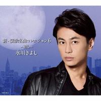 氷川きよし 新・名曲6.jpg