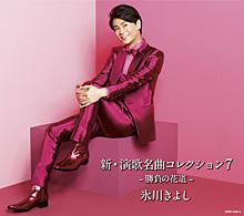 氷川きよし 新・演歌7.jpg