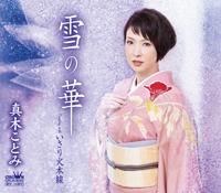 真木ことみ 雪の華.jpg