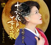 竹村こずえ 十六夜月の女恋歌.jpg