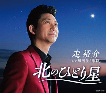 走裕介 北のひとり星.jpg